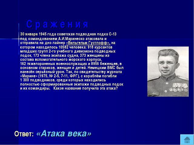 С р а ж е н и я 30 января 1945 года советская подводная лодка С-13 под коман...