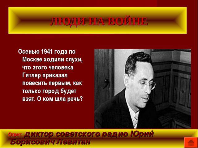 ЛЮДИ НА ВОЙНЕ Осенью 1941 года по Москве ходили слухи, что этого человека Ги...