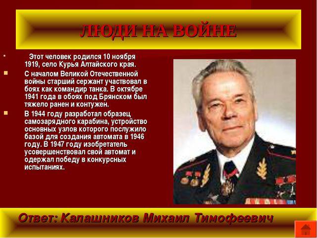 ЛЮДИ НА ВОЙНЕ Этот человек родился 10 ноября 1919, село Курья Алтайского края...