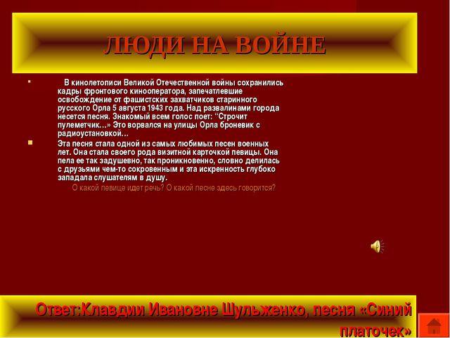 ЛЮДИ НА ВОЙНЕ В кинолетописи Великой Отечественной войны сохранились кадры фр...