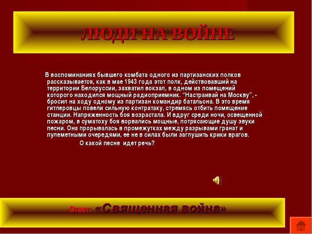 ЛЮДИ НА ВОЙНЕ В воспоминаниях бывшего комбата одного из партизанских полков...