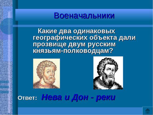Военачальники Какие два одинаковых географических объекта дали прозвище двум...