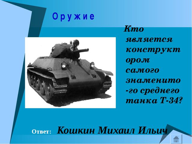 О р у ж и е Кто является конструктором самого знаменито-го среднего танка Т-...