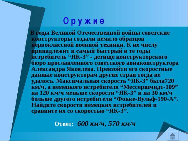 О р у ж и е В годы Великой Отечественной войны советские конструкторы создал...
