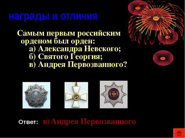 награды и отличия Самым первым российским орденом был орден: а) Александра Н...