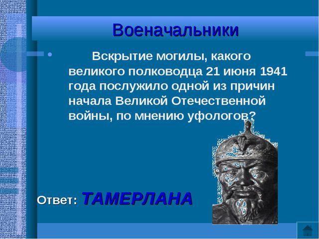 Военачальники Вскрытие могилы, какого великого полководца 21 июня 1941 года п...