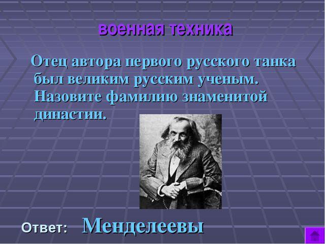 военная техника Отец автора первого русского танка был великим русским учены...