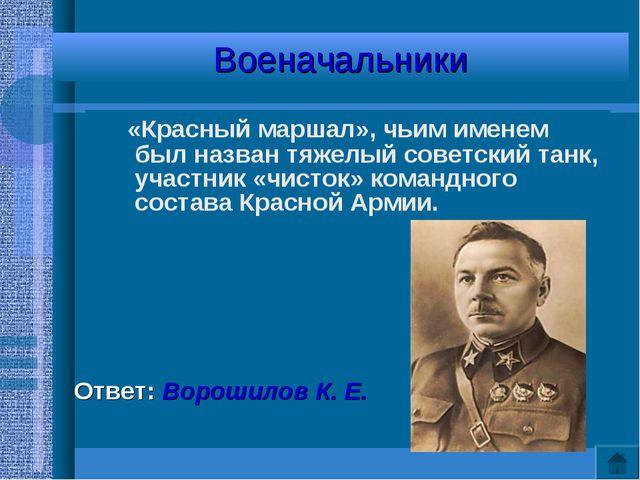 Военачальники «Красный маршал», чьим именем был назван тяжелый советский танк...