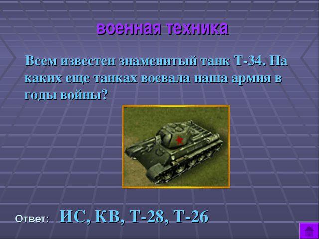 военная техника Всем известен знаменитый танк Т-34. На каких еще танках воев...