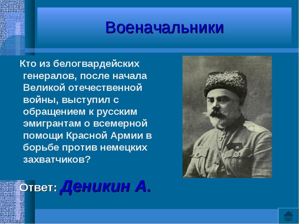 Военачальники Кто из белогвардейских генералов, после начала Великой отечеств...