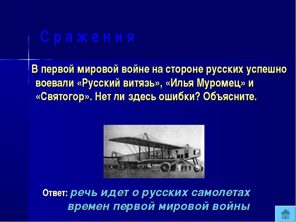 С р а ж е н и я В первой мировой войне на стороне русских успешно воевали «Р...