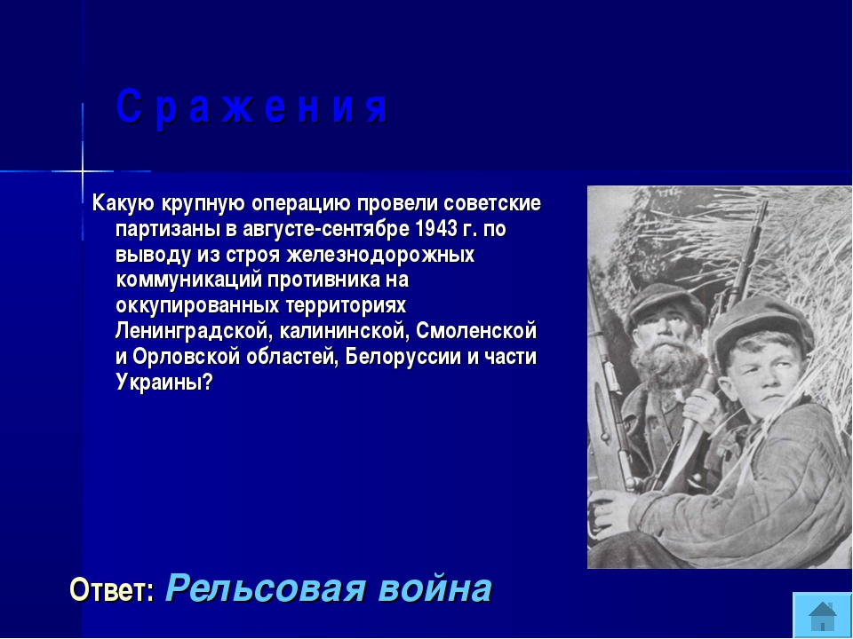 С р а ж е н и я Какую крупную операцию провели советские партизаны в августе...
