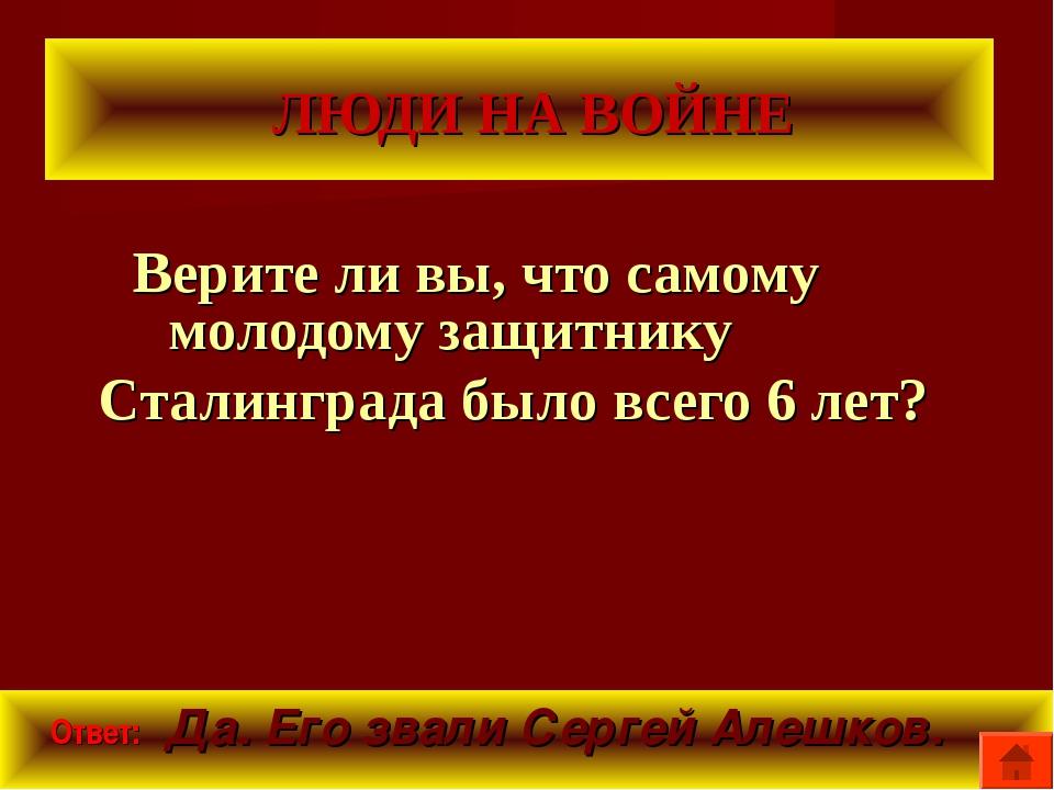 ЛЮДИ НА ВОЙНЕ Верите ли вы, что самому молодому защитнику Сталинграда было в...