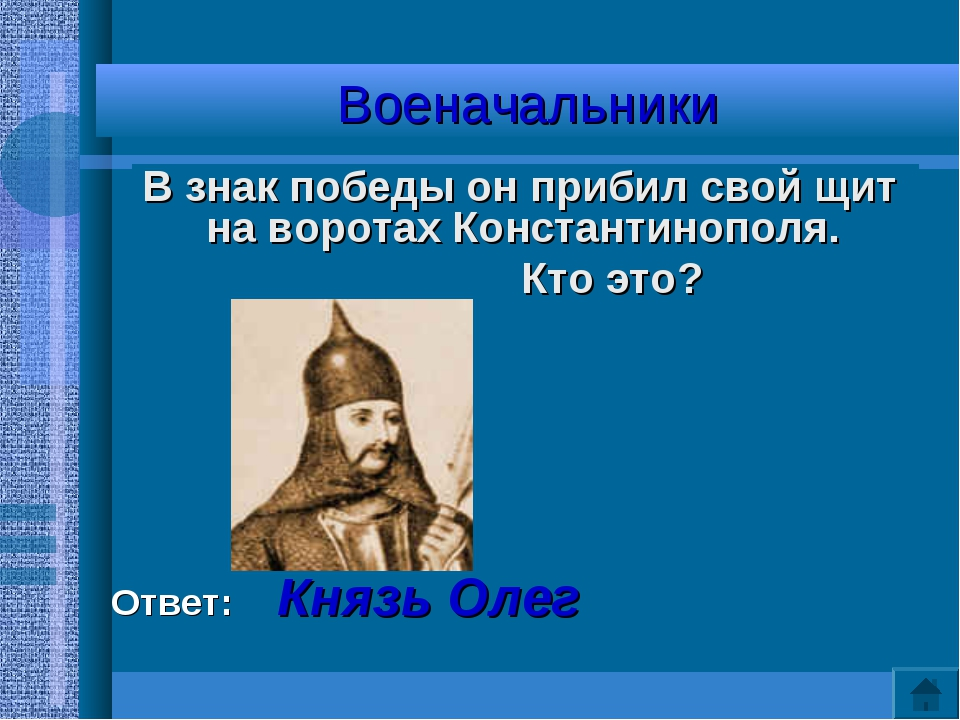 Военачальники В знак победы он прибил свой щит на воротах Константинополя. Кт...