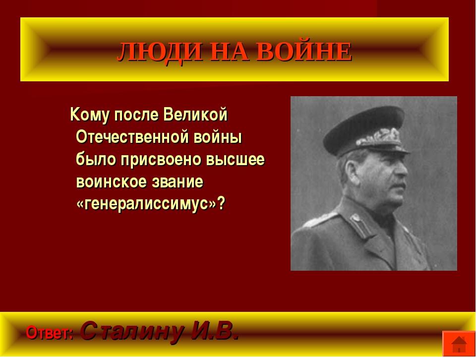 ЛЮДИ НА ВОЙНЕ Кому после Великой Отечественной войны было присвоено высшее во...