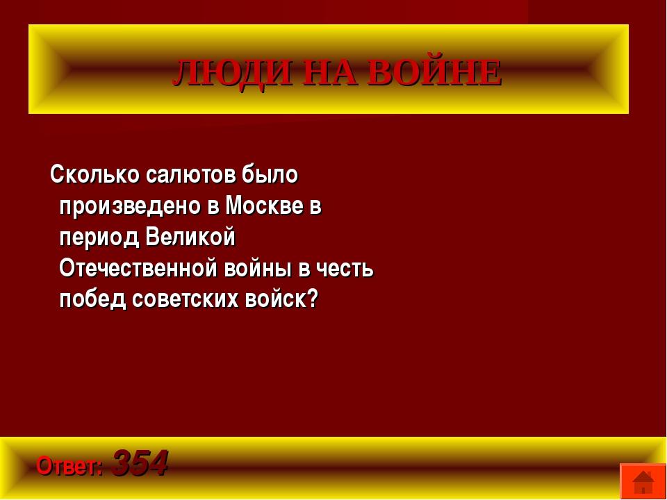 ЛЮДИ НА ВОЙНЕ Сколько салютов было произведено в Москве в период Великой Оте...