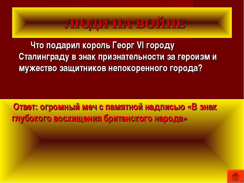 ЛЮДИ НА ВОЙНЕ Что подарил король Георг VI городу Сталинграду в знак признате...