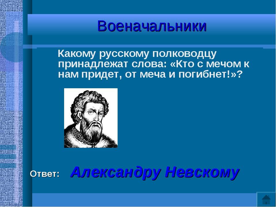 Военачальники Какому русскому полководцу принадлежат слова: «Кто с мечом к на...