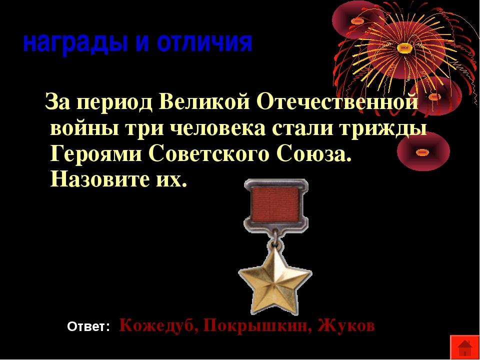 награды и отличия За период Великой Отечественной войны три человека стали т...
