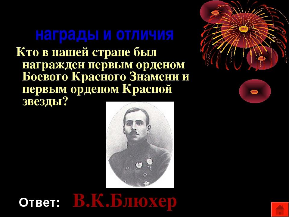 награды и отличия Кто в нашей стране был награжден первым орденом Боевого Кр...