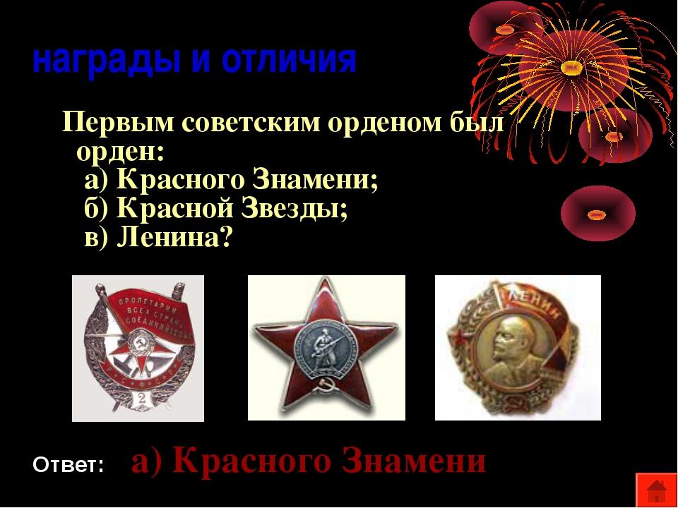 награды и отличия Первым советским орденом был орден: а) Красного Знамени; б...