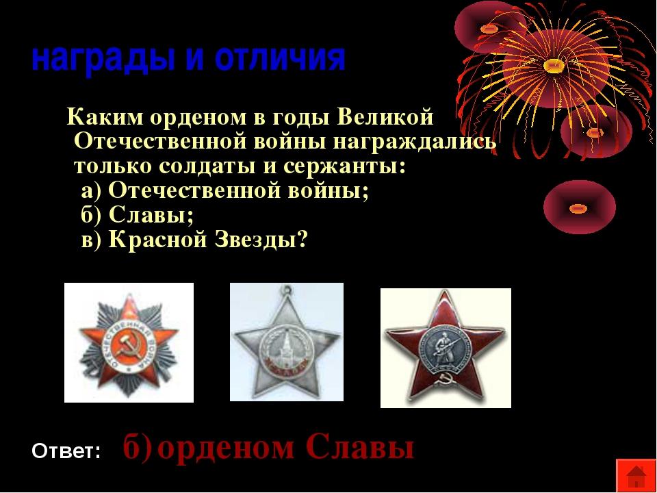награды и отличия Каким орденом в годы Великой Отечественной войны награждал...