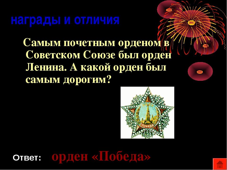 награды и отличия Самым почетным орденом в Советском Союзе был орден Ленина....