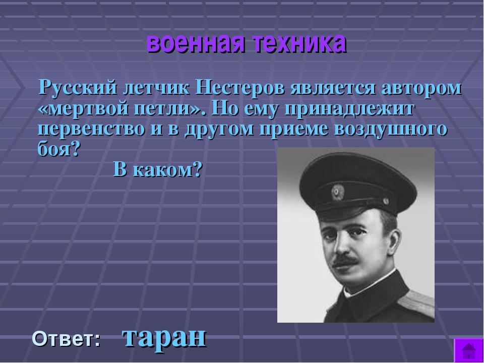 военная техника Русский летчик Нестеров является автором «мертвой петли». Но...