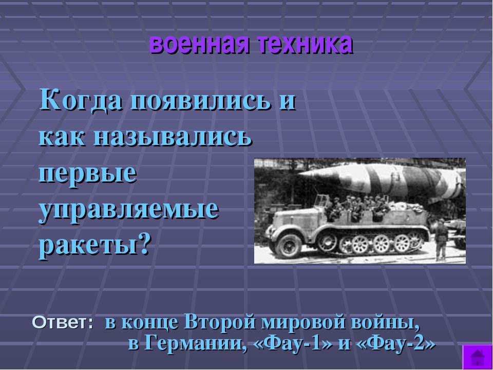 военная техника Когда появились и как назывались первые управляемые ракеты?...