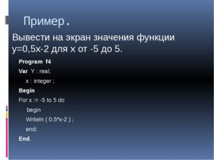 Пример. Program f4 Var Y : real; 	x : integer ; Begin For x := -5 to 5 do beg
