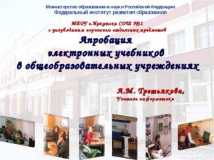МБОУ г.Иркутска СОШ №11 с углублённым изучением отдельных предметов Апробаци