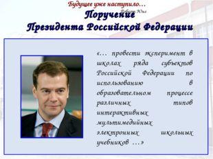 Поручение Президента Российской Федерации Будущее уже наступило… Роберт Юнг