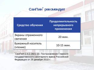 СанПин* рекомендует *СанПиН 2.4.2.2821-10. Постановление Главного государстве