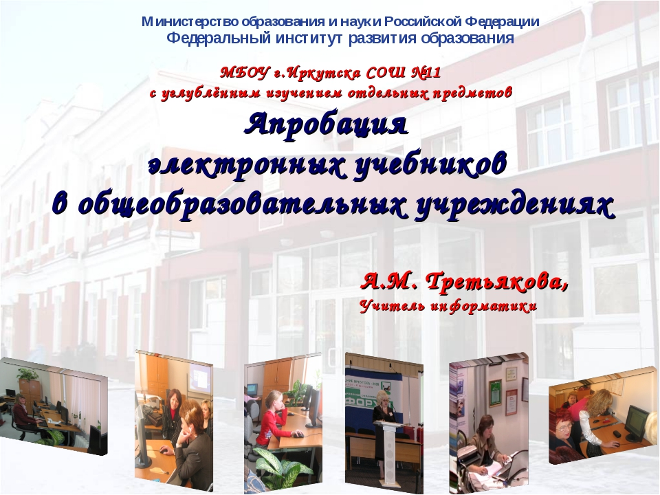 МБОУ г.Иркутска СОШ №11 с углублённым изучением отдельных предметов Апробаци...