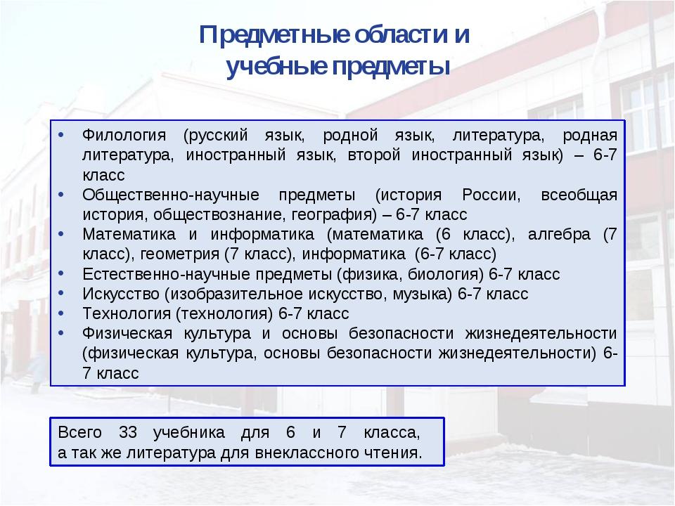 Предметные области и учебные предметы Филология (русский язык, родной язык, л...