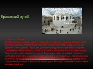 Британский музей Находится в Лондоне Музей был создан на основе частных колле