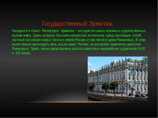 Государственный Эрмитаж. Находится в Санкт- Петербурге. Эрмитаж – это один из