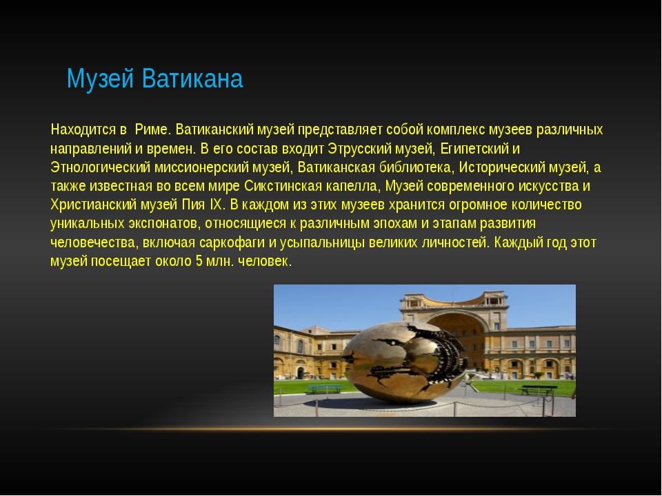 Находится в Риме. Ватиканский музей представляет собой комплекс музеев различ...