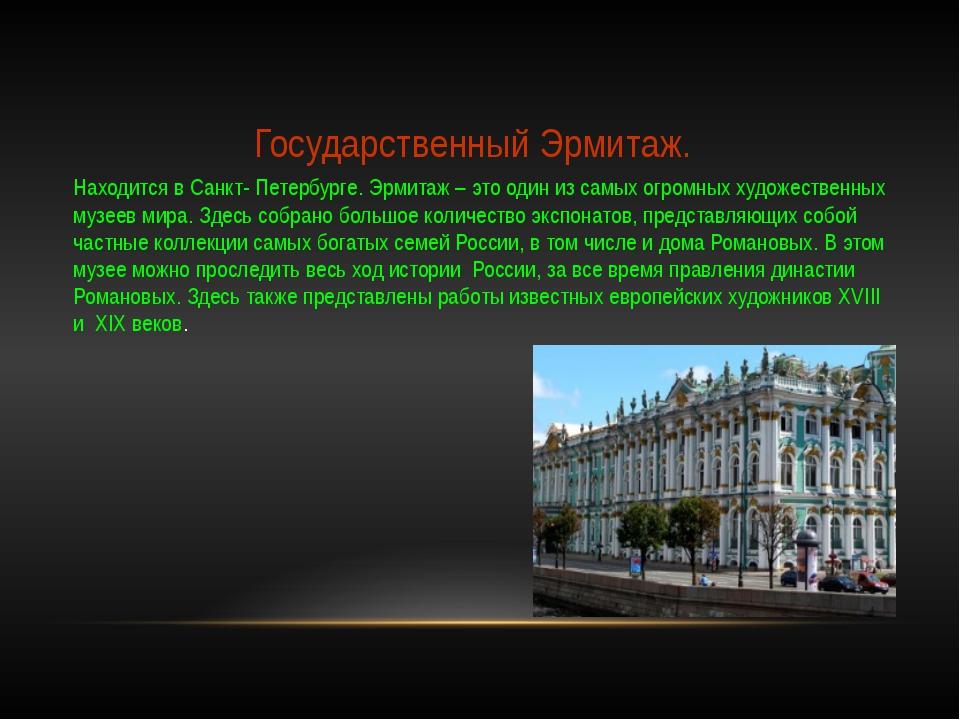 Государственный Эрмитаж. Находится в Санкт- Петербурге. Эрмитаж – это один из...