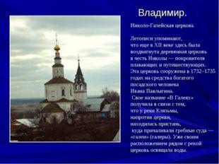 Владимир. Николо-Галейская церковь Летописи упоминают, что еще в XII веке зде