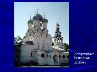 Богородице- Успенская церковь