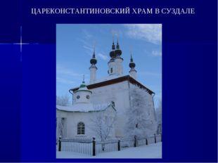 ЦАРЕКОНСТАНТИНОВСКИЙ ХРАМ В СУЗДАЛЕ