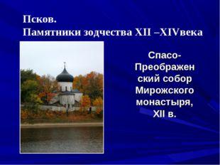 Спасо-Преображенский собор Мирожского монастыря, XII в. Псков. Памятники зодч
