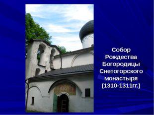 Собор Рождества Богородицы Снетогорского монастыря (1310-1311гг.)