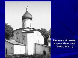 Церковь Успения в селе Мелетове (1462-1463 гг.)