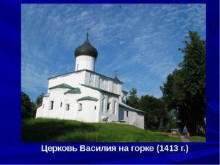 Церковь Василия на горке (1413 г.)