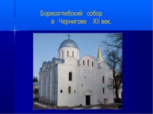 Борисоглебский собор в Чернигове XII век.