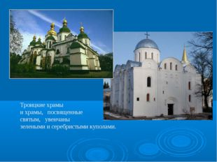 Троицкие храмы и храмы, посвященные святым, увенчаны зелеными и серебристыми