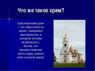 Что же такое храм? Христианский храм – это образ неба на земле, священное пр