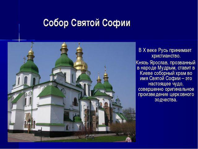 Собор Святой Софии В Х веке Русь принимает христианство. Князь Ярослав, проз...